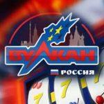 Клуб Вулкан Россия — ассортимент, регистрация, бонусы, мобильная версия