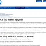 888poker: интерфейс, бонусная система и проводимые турниры